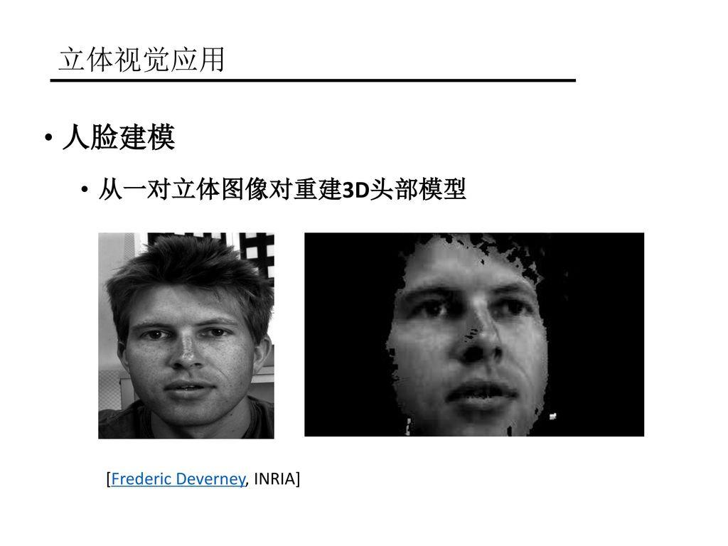 立体视觉应用 人脸建模 从一对立体图像对重建3D头部模型 [Frederic Deverney, INRIA]